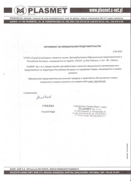 SPEC STANKO CERTYFIKAT  2013-04-12